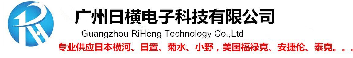 广州日横电子科技有限亚搏体育app网站
