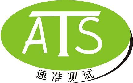 东莞市速准检测技术有限公司