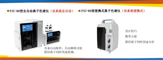 PIC-60型便携式离子色谱仪