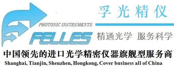 孚光精仪(中国)有限公司