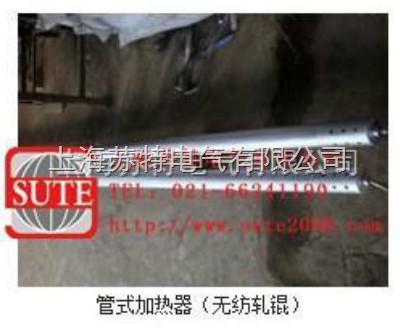 ST1007管式加热器(无纺轧锟)