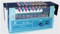MT-360其林贝尔仪器/混合器/多管快速混合器