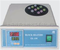 GL-150B其林贝尔仪器/恒温培养器/干式恒温器(微量恒温器)