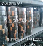 DN80石家庄金属缠绕垫片