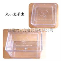 大/小發芽盒,種子發芽盒