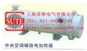 ST1046中央空调辅助电加热器