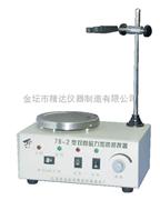 79-2双向磁力加热搅拌器使用说明