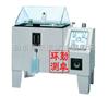 厂家直销盐水喷雾试验机中性酸性喷雾测试机