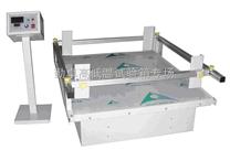 模拟运输振动试验机,振动实验装置