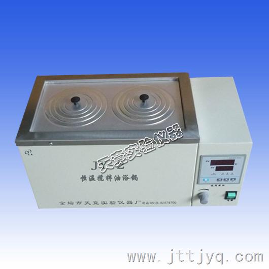 数显磁力搅拌油浴锅(2孔)