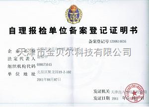 出口自理报关备案登记证明