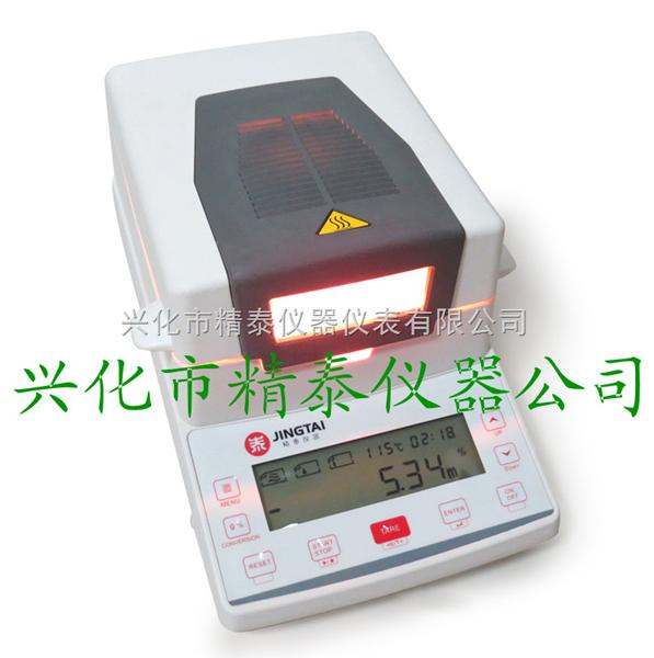 饲料水分检测仪JT-K6,快速卤素测湿仪,水分测定仪