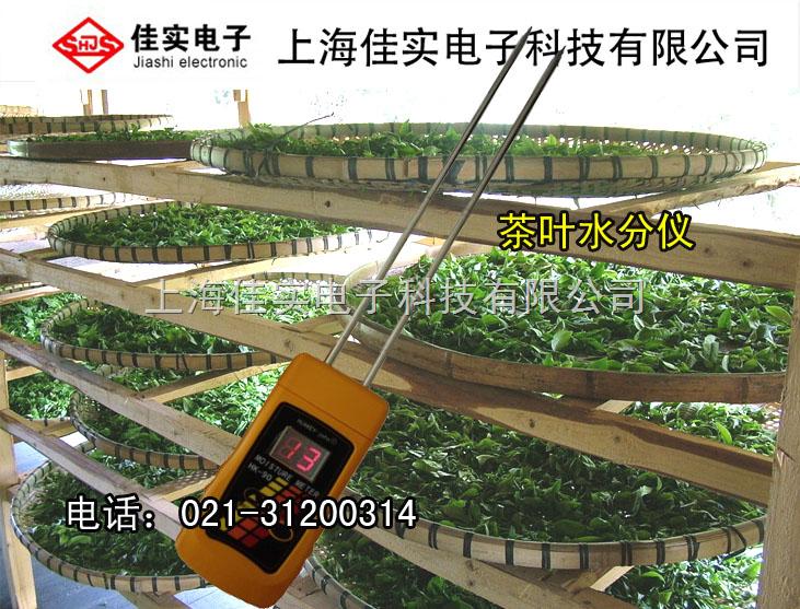 绿茶水分测定仪
