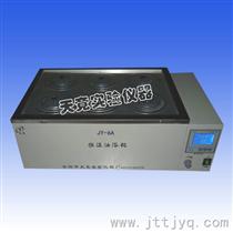 JY-6A高精度六孔搅拌油浴锅