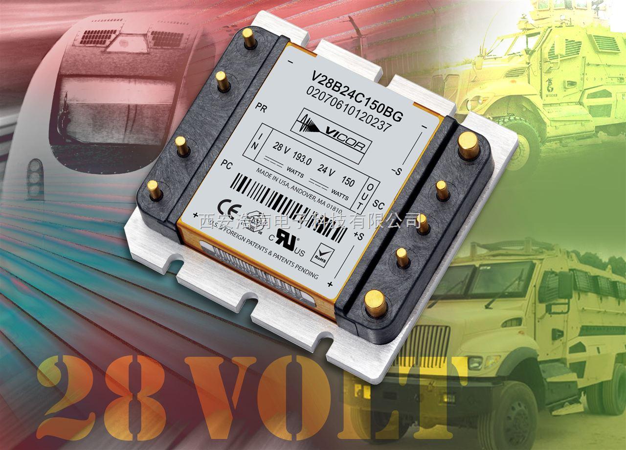 Vicor的 VI-J00系列DC-DC转换器具备高功率、低噪声、可靠及应用简易等优点,为业界定下电源模块的典范。产品有上千种输入、输出及功率组合,电源设计师可以很容易的选出所需的模块。目前,已有上千万只模块安装在各样电源系统上,而且证实运作良好。