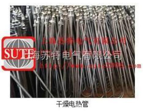 ST1476干燥电热管