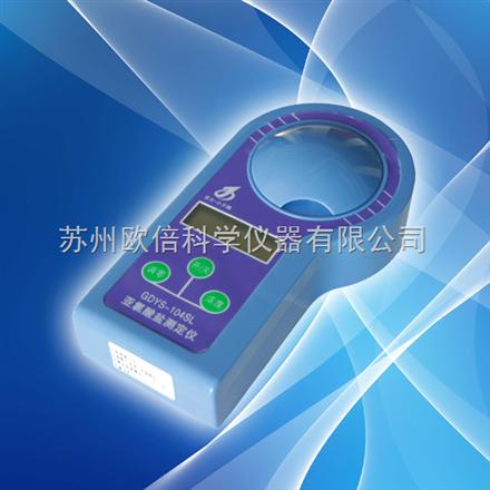 亚氯酸盐测定仪