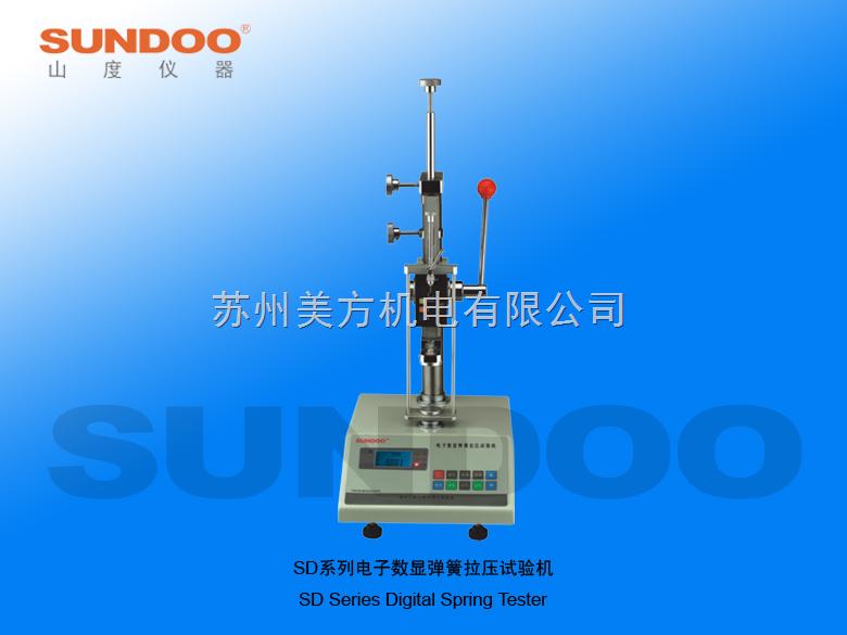 SD-10-30SD-10-30温州山度弹簧试验机 苏州代理