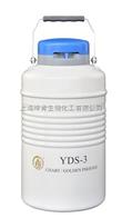 YDS-3金凤液氮罐/YDS-3