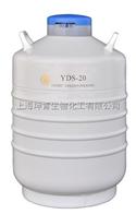 YDS-20金凤液氮罐/YDS-20