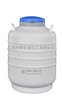 YDS-35B-125金凤液氮罐/YDS-35B-125