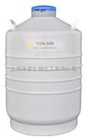 YDS-50B金凤液氮罐/YDS-50B