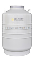 YDS-50B-200金凤液氮罐/YDS-50B-200