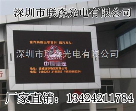 合肥led户外商业广告显示屏制作安装