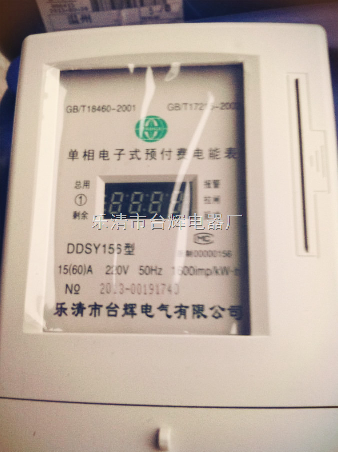 dds8666电表接线图