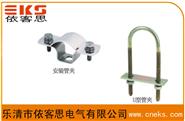 U型管卡,安装管卡,G1/2 u型安装管夹,G3/4  u型安装管夹,G1 u型安装管夹