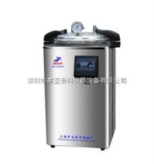 30升手提式DSX-280KB30电热蒸汽灭菌器