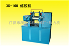 XK-160橡胶炼胶机/橡胶开放式炼胶机