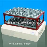 上海百典厂家直销室温摇床NKSY-25