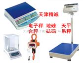 天津电子台秤带打印功能的电子台秤