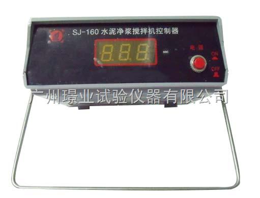 NJ-160水泥净浆搅拌机控制器