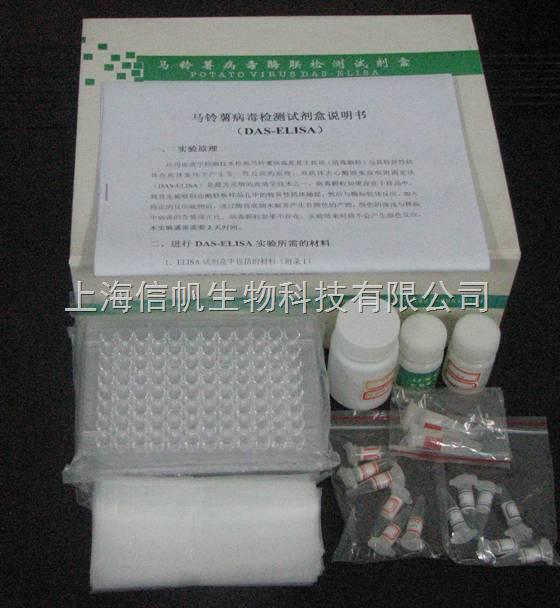 黄曲霉毒素(AFT) ELISA试剂盒