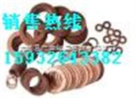 安徽省紫铜垫片、电厂专用紫铜垫片