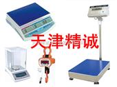 天津衡器厂卖电子秤