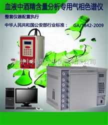 GC-2010气相色谱之全自动血液酒精检测仪
