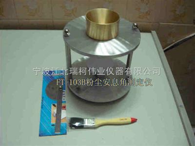 粉塵安息角測定儀,石家莊粉塵安息角測定儀采購,安息角測定儀裝置