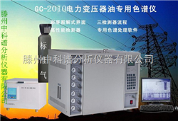 GC-2010絕緣油色譜儀(高配)