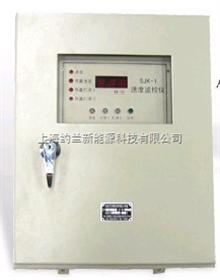 SJK-II速度监控仪