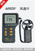 AR826+分体式风速计AR826+分体式风速计