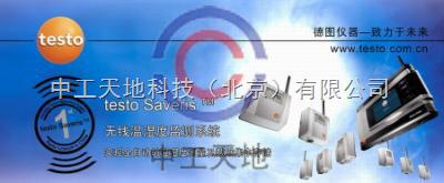 testo Saveristesto Saveris无线温湿度监测系统