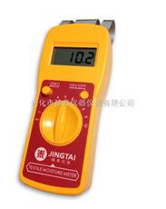 JT-T服装湿度测量仪 坯布潮湿度检测仪 纱线含水量测定仪,便携式水分检测仪
