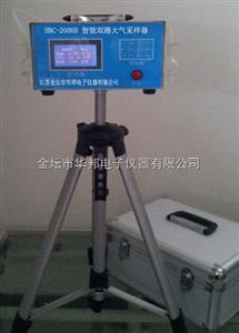 HBC-2000B智能双路大气采样器