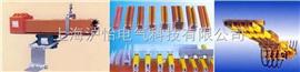 专业供应滑触线集电器、滑触线配件