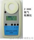 Z-800Z-800氨氣檢測儀