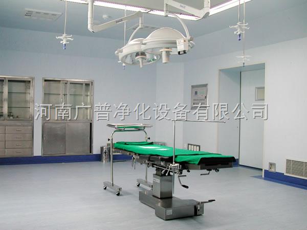 南阳手术室