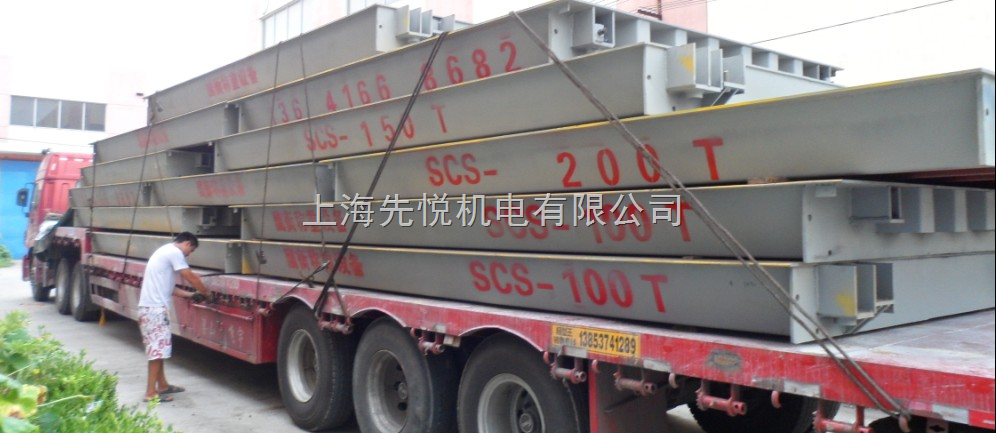 嘉兴地磅(jia xing)厂家0.5~150吨地磅价格